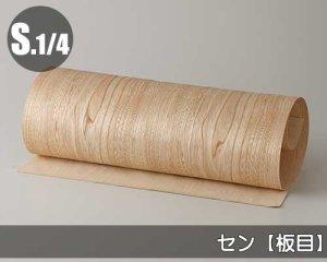 天然木のツキ板シート【セン板目】(Sサイズ)0.3ミリ厚Normalタイプ(和紙貼り/糊なし)