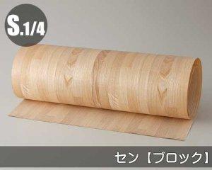 天然木のツキ板シート【センブロック】(Sサイズ)0.3ミリ厚Normalタイプ(和紙貼り/糊なし)