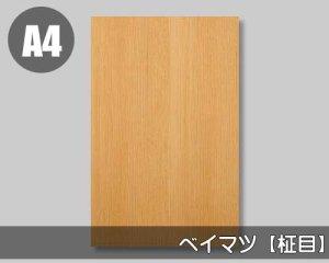 【ベイマツ柾目】A4サイズ(和紙貼り/糊なし)天然木のツキ板シート「ノーマルタイプ」
