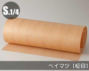 天然木のツキ板シート【ベイマツ柾目】(Sサイズ)0.3ミリ厚Normalタイプ(和紙貼り/糊なし)