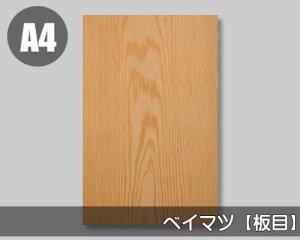 【ベイマツ板目】A4サイズ(和紙貼り/糊なし)天然木のツキ板シート「ノーマルタイプ」