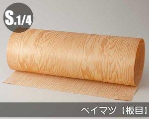 天然木のツキ板シート【ベイマツ板目】(Sサイズ)0.3ミリ厚Normalタイプ(和紙貼り/糊なし)