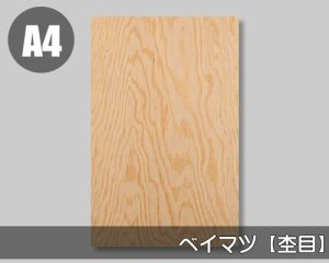 天然木のツキ板シート【ベイマツ杢目】(SSサイズ)0.3ミリ厚Normalタイプ(和紙貼り/糊なし)