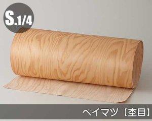 【ベイマツ杢目】450*900(和紙貼り/糊なし)天然木のツキ板シート「ノーマルタイプ」