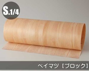天然木のツキ板シート【ベイマツブロック】(Sサイズ)0.3ミリ厚Normalタイプ(和紙貼り/糊なし)