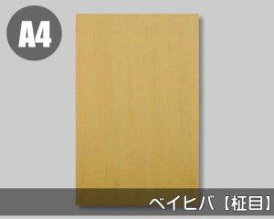 【ベイヒバ柾目】A4サイズ(和紙貼り/糊なし)天然木のツキ板シート「ノーマルタイプ」