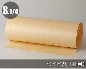 天然木のツキ板シート【ベイヒバ柾目】(Sサイズ)0.3ミリ厚Normalタイプ(和紙貼り/糊なし)