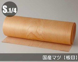 天然木のツキ板シート【松板目】(Sサイズ)0.3ミリ厚Normalタイプ(和紙貼り/糊なし)