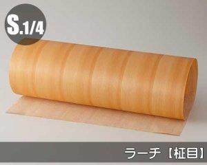 天然木のツキ板シート【ラーチ柾目】(Sサイズ)0.3ミリ厚Normalタイプ(和紙貼り/糊なし)