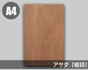 【アサダ板目】A4サイズ(和紙貼り/糊なし)天然木のツキ板シート「ノーマルタイプ」