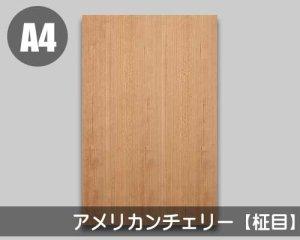 【アメリカンチェリー柾目】A4サイズ(和紙貼り/糊なし)天然木のツキ板シート「ノーマルタイプ」