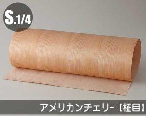 天然木のツキ板シート【アメリカンチェリー柾目】(Sサイズ)0.3ミリ厚Normalタイプ(和紙貼り/糊なし)
