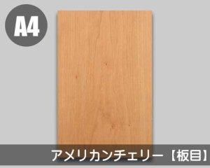 【アメリカンチェリー板目】A4サイズ(和紙貼り/糊なし)天然木のツキ板シート「ノーマルタイプ」