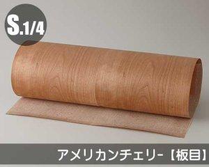 天然木のツキ板シート【アメリカンチェリー板目】(Sサイズ)0.3ミリ厚Normalタイプ(和紙貼り/糊なし)
