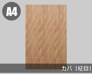 【カバ柾目】A4サイズ(和紙貼り/糊なし)天然木のツキ板シート「ノーマルタイプ」