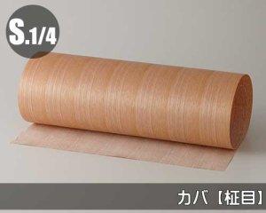 天然木のツキ板シート【カバ柾目】(Sサイズ)0.3ミリ厚Normalタイプ(和紙貼り/糊なし)
