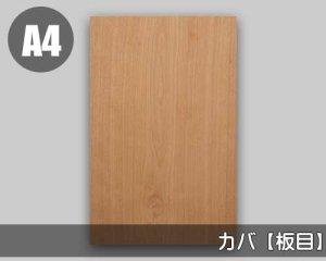 【カバ板目】A4サイズ(和紙貼り/糊なし)天然木のツキ板シート「ノーマルタイプ」