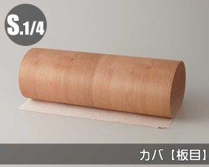 天然木のツキ板シート【カバ板目】(Sサイズ)0.3ミリ厚Normalタイプ(和紙貼り/糊なし)