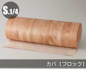 天然木のツキ板シート【カバブロック】(Sサイズ)0.3ミリ厚Normalタイプ(和紙貼り/糊なし)
