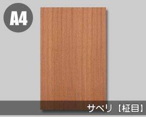 【サペリ柾目】A4サイズ(和紙貼り/糊なし)天然木のツキ板シート「ノーマルタイプ」