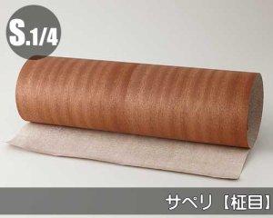 天然木のツキ板シート【サペリ柾目】(Sサイズ)0.3ミリ厚Normalタイプ(和紙貼り/糊なし)