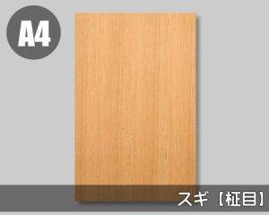 天然木のツキ板シート【杉柾目】(SSサイズ)0.3ミリ厚Normalタイプ(和紙貼り/糊なし)