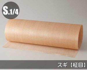 天然木のツキ板シート【杉柾目】(Sサイズ)0.3ミリ厚Normalタイプ(和紙貼り/糊なし)