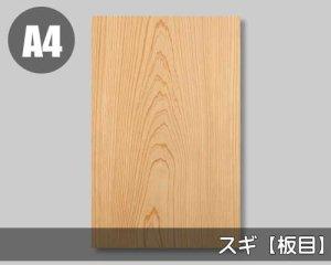 【杉板目】A4サイズ(和紙貼り/糊なし)天然木のツキ板シート「ノーマルタイプ」