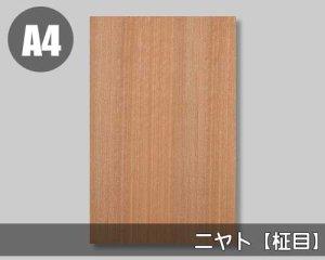 【ニヤト柾目】A4サイズ(和紙貼り/糊なし)天然木のツキ板シート「ノーマルタイプ」