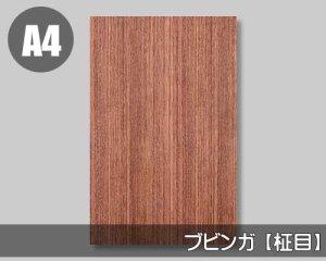 【ブビンガ柾目】A4サイズ(和紙貼り/糊なし)天然木のツキ板シート「ノーマルタイプ」