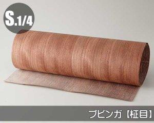 天然木のツキ板シート【ブビンガ柾目】(Sサイズ)0.3ミリ厚Normalタイプ(和紙貼り/糊なし)