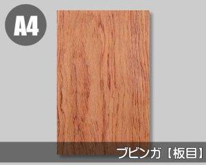 【ブビンガ板目】A4サイズ(和紙貼り/糊なし)天然木のツキ板シート「ノーマルタイプ」