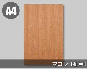 【マコレ柾目】A4サイズ(和紙貼り/糊なし)天然木のツキ板シート「ノーマルタイプ」