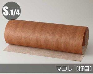 天然木のツキ板シート【マコレ柾目】(Sサイズ)0.3ミリ厚Normalタイプ(和紙貼り/糊なし)