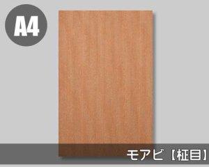 【モアビ柾目】A4サイズ(和紙貼り/糊なし)天然木のツキ板シート「ノーマルタイプ」