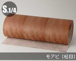 天然木のツキ板シート【モアビ柾目】(Sサイズ)0.3ミリ厚Normalタイプ(和紙貼り/糊なし)