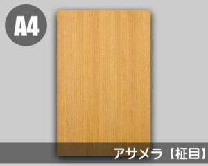 【アサメラ柾目】A4サイズ(和紙貼り/糊なし)天然木のツキ板シート「ノーマルタイプ」