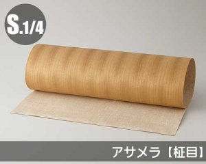 天然木のツキ板シート【アサメラ柾目】(Sサイズ)0.3ミリ厚Normalタイプ(和紙貼り/糊なし)