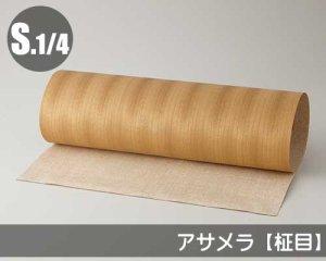 【アサメラ柾目】450*900(和紙貼り/糊なし)天然木のツキ板シート「ノーマルタイプ」