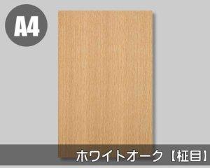 【ホワイトオーク柾目】A4サイズ(和紙貼り/糊なし)天然木のツキ板シート「ノーマルタイプ」