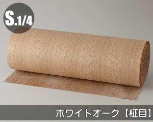 天然木のツキ板シート【オーク柾目】(Sサイズ)0.3ミリ厚Normalタイプ(和紙貼り/糊なし)