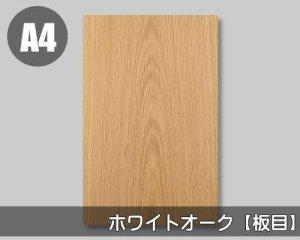 【ホワイトオーク板目】A4サイズ(和紙貼り/糊なし)天然木のツキ板シート「ノーマルタイプ」