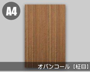 天然木のツキ板シート【オバンコール柾目】(SSサイズ)0.3ミリ厚Normalタイプ(和紙貼り/糊なし)