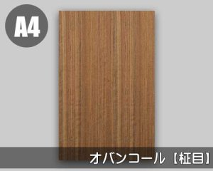 【オバンコール柾目】A4サイズ(和紙貼り/糊なし)天然木のツキ板シート「ノーマルタイプ」