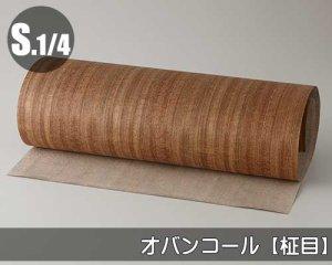 天然木のツキ板シート【オバンコール柾目】(Sサイズ)0.3ミリ厚Normalタイプ(和紙貼り/糊なし)