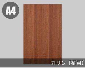 天然木のツキ板シート【カリン柾目】(SSサイズ)0.3ミリ厚Normalタイプ(和紙貼り/糊なし)