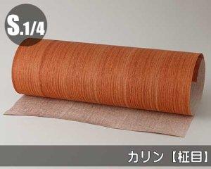 天然木のツキ板シート【カリン柾目】(Sサイズ)0.3ミリ厚Normalタイプ(和紙貼り/糊なし)