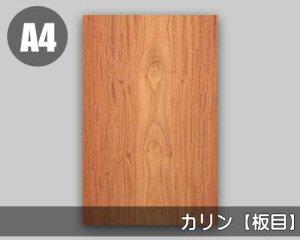 天然木のツキ板シート【カリン板目】(SSサイズ)0.3ミリ厚Normalタイプ(和紙貼り/糊なし)