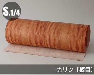 天然木のツキ板シート【カリン板目】(Sサイズ)0.3ミリ厚Normalタイプ(和紙貼り/糊なし)