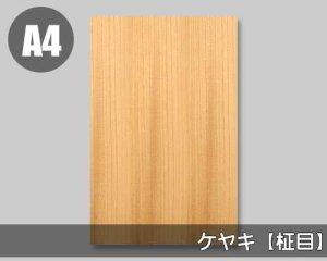 【ケヤキ柾目】A4サイズ(和紙貼り/糊なし)天然木のツキ板シート「ノーマルタイプ」